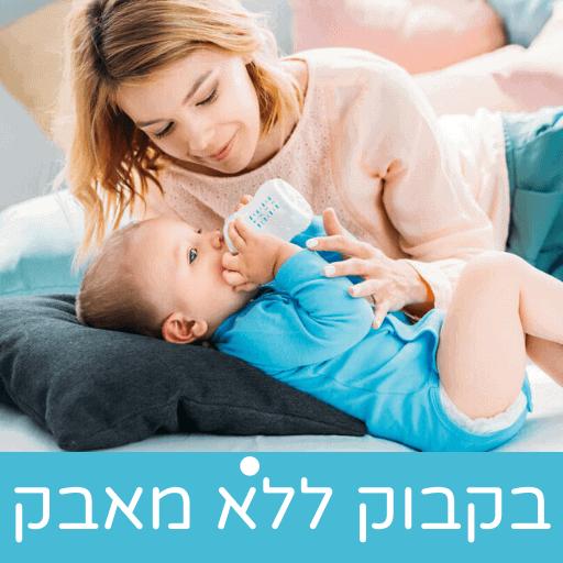 תינוק סרבן בקבוקים פתאום